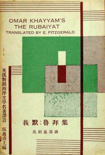 吴剑岚 1934 《鲁拜集》
