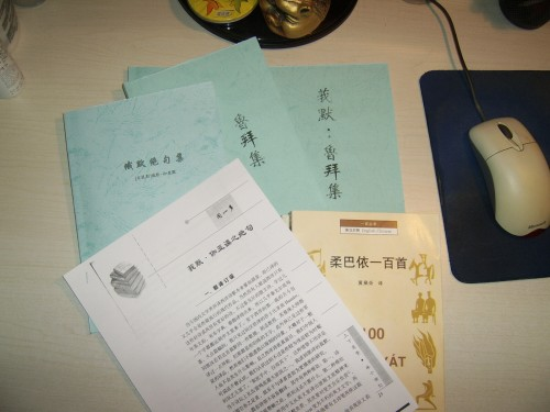 收集了一些汉译本