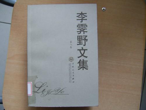 《李霁野文集》第八卷