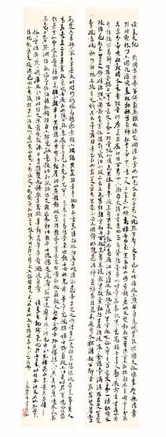 沈從文寫的章草條幅