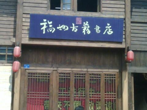 福州古籍书店