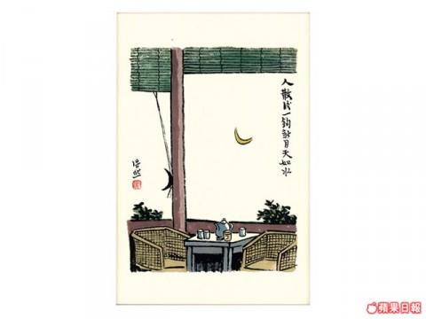 吳浩然臨《人散後,一鈎新月天如水》