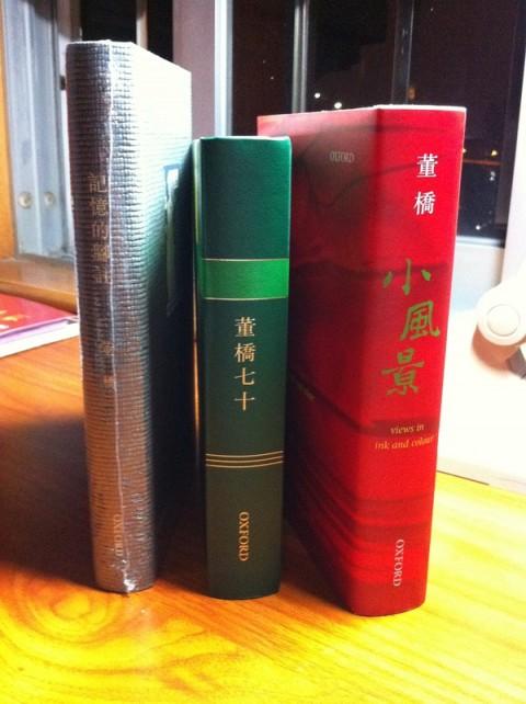 2012书事-牛津版董桥三册