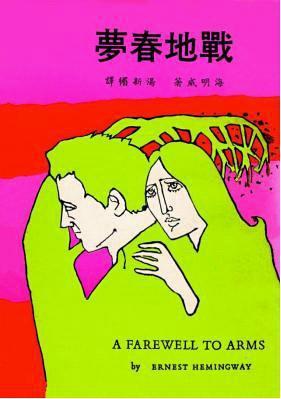 蔡浩泉設計《戰地春夢》封面